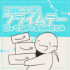 【Amazon】プライムデーで買って良かったものまとめ!【2018】