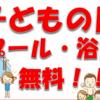 5月5日 プール・浴室無料開放(中学生以下)!!