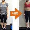 体力をつける方法『運動と体力に自信がない27歳女性の初めてのBodymake』