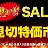 【予告】見切特価市!