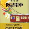 【うつをラクにするおすすめ本の紹介3】「阪急電車」(2008)/有川浩著 真面目でいい子、でも苦しい・・・そんなあなたへ贈る本