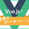 vue.jsで簡単なゲームを作ってみた Part2