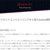 7/28 週刊メドレー 〜Developer Blogをオープン〜