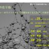 11/25・26「記憶シンポ」&関連トークセッション告知