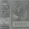 【遊戯王速報】《超重禽属コカトリウム》の効果判明&付録のVジャンプが予約開始!