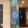 国立科学博物館の地球ナビゲーターがすごい!