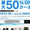 ヤフオク 1000円までの出品 2月28日まで 売れる確率が上がるかも 売れるかも