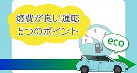 エコドライブでガソリン代を節約!燃費が良い運転の5つのポイント