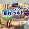 プレシア  PREMIUM SWEETS WITH KIRI  レアチーズタルトブルーベリー 食べてみました
