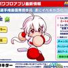 天音姫恋の情報がパワプロTVで解禁!上限2種持ちきたー![パワプロアプリ]
