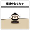 相撲のおもちゃ