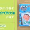 園や学校で作った子供の作品をフォトブックにして残す【TOLOT】