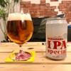 長浜浪漫ビール Nagahama IPA special