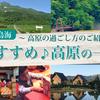 【ホテル周辺のおすすめの過ごし方】鳥海山を楽しむ♪トレッキングの一日