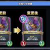 【DQライバルズ】12/9 ナーフ決定!全体的にゼシカが戦力ダウンか