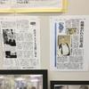 展覧会3日目 6/3東京新聞・埼玉中央版に掲載されました