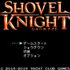 ショベルと王と闇のゲームと