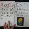 画用紙いっぱいに文字を書いて冊子にできない!リカバー方法3選【小学生の自由研究】