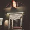 【銭湯・サウナ】「清春湯」(きよはるゆ:中野区・中野新橋)受付のおかあさんがLike @ Angel!
