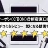 シーボン(C'BON)のOL体験クチコミ&レビュー📝気になる勧誘や効果は?@新宿東口店:★★★★★