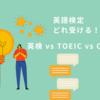 受けるべき英語試験ってどれ!? TOEFL vs 英検 vs TOEIC vs CASEC