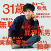 生田斗真主演ドラマ「俺の話は長い」が30分×二話分!