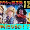 【ドラゴンボールレジェンズ】超時空ガシャ第3弾!120連ガチャ!!神引きなるか!?
