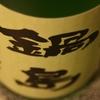 『鍋島』数多くの受賞歴を誇る、注目の酒蔵。今回は「特別純米酒」です。