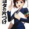 【11月05日】おすすめのkindleコミック新刊