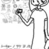 【終了しました】10/11イベント(前半):東京の日本酒を飲みながら肉を食べよう!