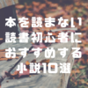 本を読まない読書初心者におすすめする小説10選