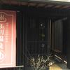 【温泉巡り】昭和レトロな温泉銭湯 「玉川温泉」に行ってみた