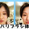 最近話題の美顔器にもなるブラシ、『デンキバリブラシ』体験談