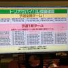 BCF2017大阪トリオ予選全勝&1敗ライン分布
