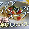 アクアパッツアのスープと自家製ドライトマトで簡単美味しいパスタに!