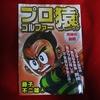 リイドカフェコミックス『プロゴルファー猿 死神の挑戦』が発売されています。
