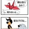 【犬漫画】鶴は食えるの?