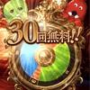 5周年ガチャピンガチャ1日目(3/10)!
