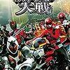 仮面ライダー×スーパー戦隊 スーパーヒーロー大戦(2012)