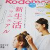 kodomoe2017年2月号は絵本の付録が2冊!ノラネコぐんだんあいうえお&やすんでいいよ