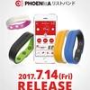 Phoenix リストバンド フェニカ 7/14発売❗️