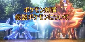 【ポケモン剣盾】伝説ポケモン出現場所・倒し方・入手方法について