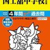 ついに東京&神奈川で中学受験解禁!本日2/1 13時台にインターネットで合格発表をする学校は?