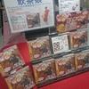 飲茶娘『fun!fan!fun!』CD発売記念インストアイベント