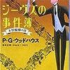 【三十五日目】読書感想 P・G・ウッドハウス『ジーヴズの事件簿 才智縦横の巻』
