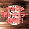 祝!!Juice=Juice 宮崎由加 テレビ金沢準レギュラー獲得!!