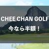 パタヤのCHEE CHAN GOLF RESORTも50%オフのプロモーション延長中!10月31日まで。
