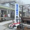 ふじあざみライン〜籠坂峠〜山中湖ぶらり旅