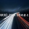 【資産運用状況】2019/3月のまとめ【月報】