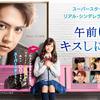 【日本映画】「午前0時、キスしに来てよ 〔2019〕」ってなんだ?